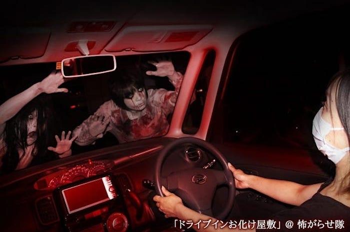 Lái xe vào căn nhà ma ám ở Nhật